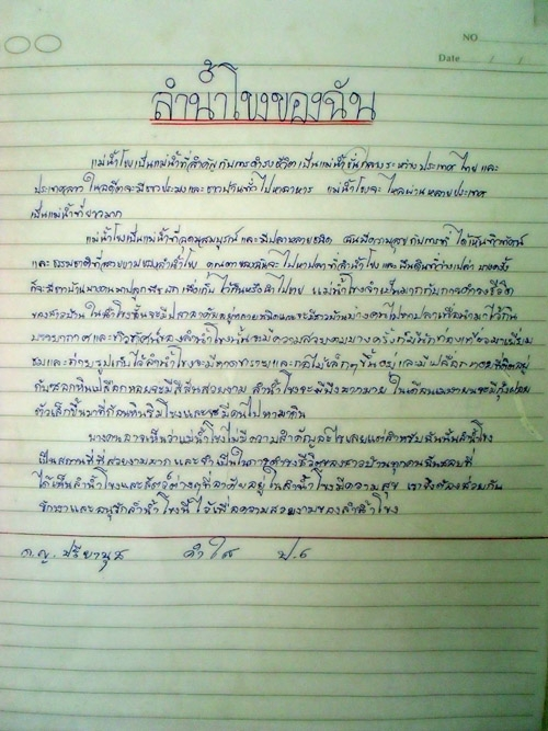 the mekong my river my life asean youth rising  an essay of a primary student who won the first prize my mekong river